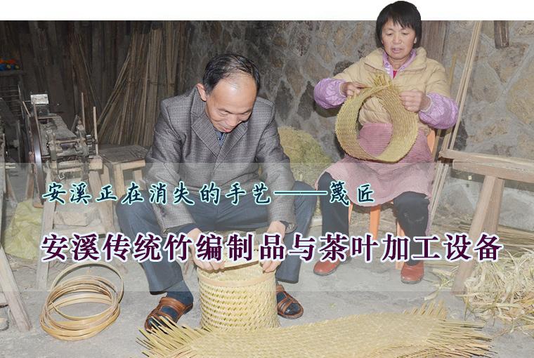 安溪传统竹编制品与茶叶加工设备
